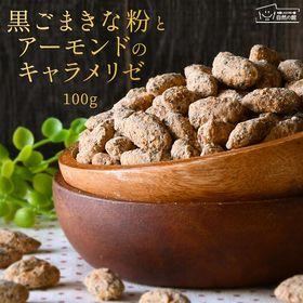 【100g】黒ごまきな粉とアーモンドのキャラメリゼ