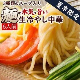 【6人前】麺が本気で旨い生冷し中華 タレ付き(かぼすスープ)