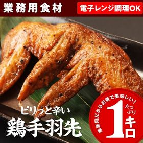 【1kg】業務用!ピリっと辛い 鶏手羽先