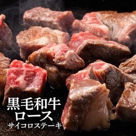 計300g(150g×2)黒毛和牛サイコロステーキ