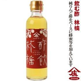 【200ml×2本】飲む酢 酢飲 林檎