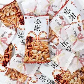 感謝シリーズ!チョコと柿ピーセット (クール便)