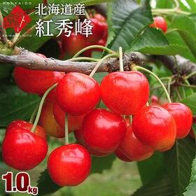 【予約受付】7/29~順次出荷【1.0kg】北海道産 さくら...