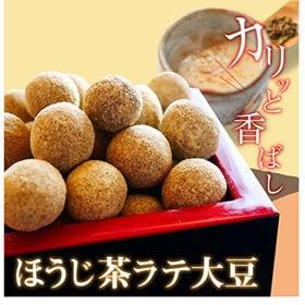 【220g】ほうじちゃラテ大豆