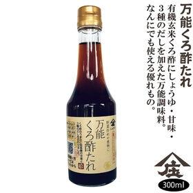 【300ml】万能くろ酢たれ(ガラス瓶入り)
