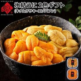 【2点セット】北海道 礼文島産 ムラサキウニとバフンウニの食...