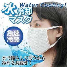 【大人用ホワイト】水冷却マスク(3枚セット)