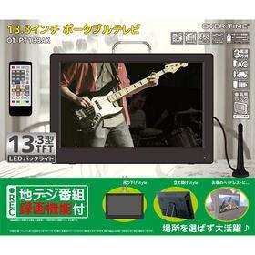 13.3インチ液晶 地デジ録画機能付きポータブルテレビ/OT...