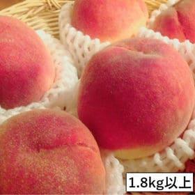 【約1.8~2.2kg】山梨産 春日居の桃(もも・秀品・中玉...