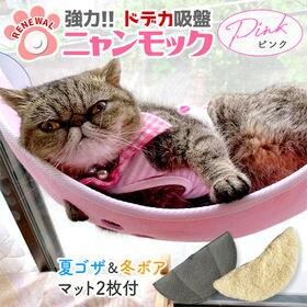 【ピンク】吸盤ハンモック