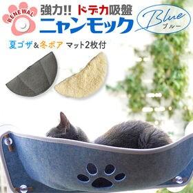 【ブルー】吸盤ハンモック