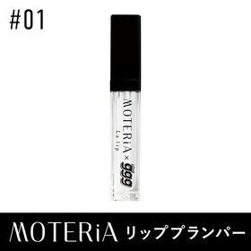 【#01 クリア】モテリアラリップ  ひと塗りで速攻うるぷる...