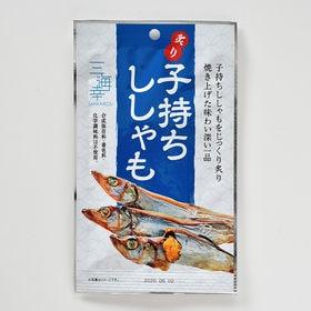 【3尾×10袋】炙り子持ちししゃも お酒の肴にイチオシ!