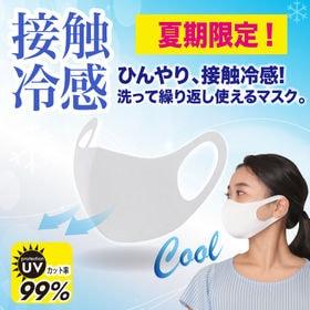 【3枚入り×4袋/ホワイト】クールフィットマスク同色12枚組 | 夏期限定!ひんやり、接触冷感!洗って繰り返し使えるマスク。