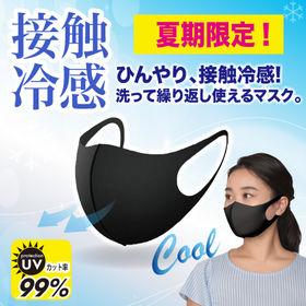 【3枚入り×4袋/ブラック】クールフィットマスク同色12枚組 | 夏期限定!ひんやり、接触冷感!洗って繰り返し使えるマスク。