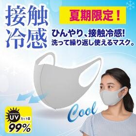 【3枚入り×4袋/グレー】クールフィットマスク同色12枚組 | 夏期限定!ひんやり、接触冷感!洗って繰り返し使えるマスク。