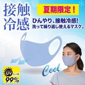 【3枚入り×4袋/ブルー】クールフィットマスク同色12枚組 | 夏期限定!ひんやり、接触冷感!洗って繰り返し使えるマスク。