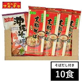 【10食(250g×4袋)】支那そば 自慢のダシ付き!沖縄で...