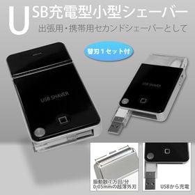 USB充電式携帯用薄型シェーバー