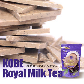 【180g】マキィズ 割れチョコ 神戸ロイヤルミルクティー