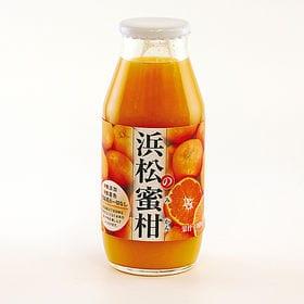 【12本】浜松の密柑(みつかん)ジュース
