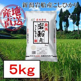 【5kg】新潟県岩船産 コシヒカリ 令和2年産
