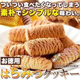 【お徳用500g】大容量「はちみつクッキー」