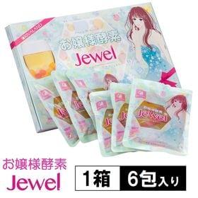 【速攻時短ファスティングダイエット】お嬢様酵素Jewel 大...