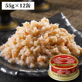 【12缶】<日本海産>紅ずわい蟹缶詰(ほぐし身)