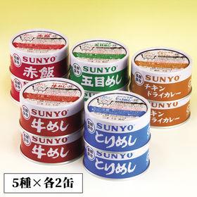 【10缶セット】<サンヨー>ごはん缶詰5種セット