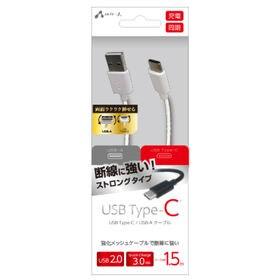 【ホワイト 1.5m】 USB Type-C タイプC ケー...