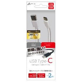 【ホワイト 2m】 USB Type-C タイプC ケーブル...
