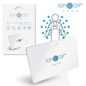 イオニアカード PLUS ioneair イオン 空気清浄機...