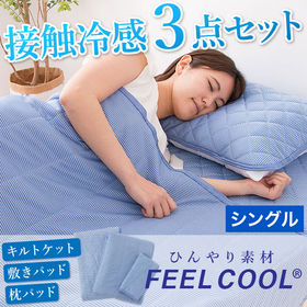 接触冷感 布団3点セット シングル FEEL COOL