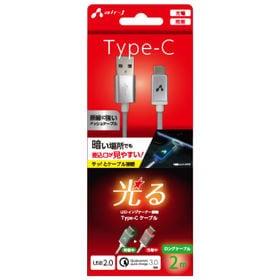 【シルバー 2m】 USB Type-C ケーブル LED付...
