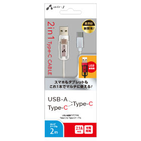【ホワイト 2m】 USB Type-C to Type-C...