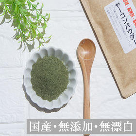 ヤーコン粉末 野菜 国産 メール便 無添加 オリゴ糖 パウダ...
