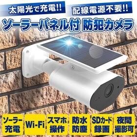 防犯カメラ ソーラー 屋外 ワイヤレス 200万画素 WiF...