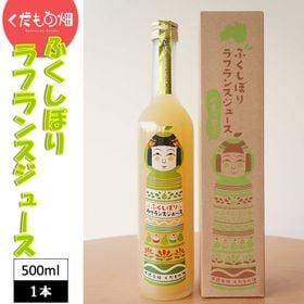 【1本】 ふくしぼりラフランスジュース 500ml