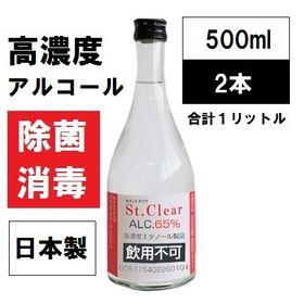 [2本]大容量合計1L除菌、手指消毒用の高濃度65%アルコー...