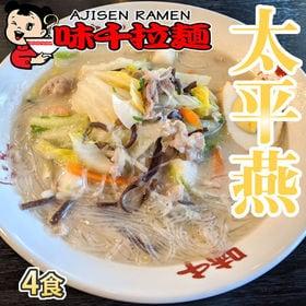 【4食】熊本名物 太平燕(タイピーエン)