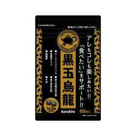 【60粒】黒玉烏龍 (約1ヵ月分) 食べたいを徹底サポート!...