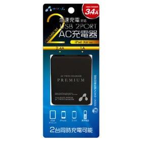 【ブラック】 2ポート USB充電器 ACアダプター 2.4...