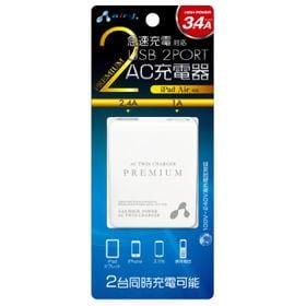 【ホワイト】 2ポート USB充電器 ACアダプター 2.4...