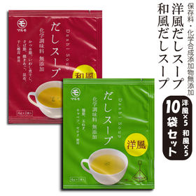 【だしスープ洋風5袋&和風5袋セット】カップスープ