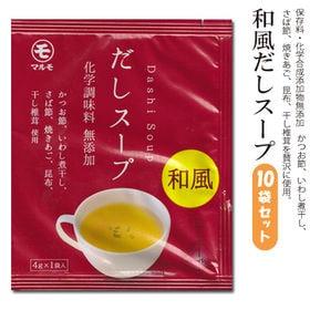 【10袋セット】カップスープ(だしスープ和風)