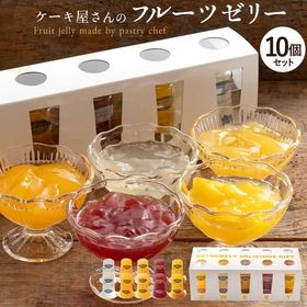 【10個セット】フルーツゼリー みかん ぶどう 清美 すだち マンゴー りんご 5種 セット