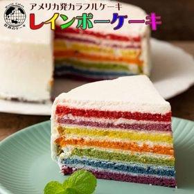 【5号】レインボーケーキ 世界のケーキ