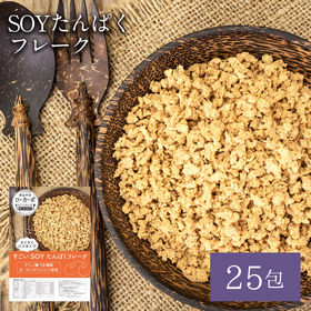 【10g×25包】SOYたんぱくおから粒(プロテインフレーク) レシピ付き | 粒状なので料理に使える優れもの!ごはんに入れて炊くだけ♪