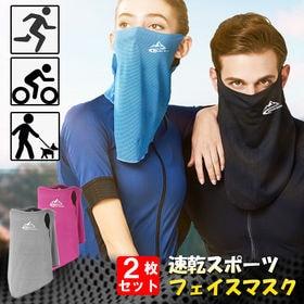 【2枚セット】速乾スポーツフェイスマスク ブラック&ブルー | 軽く濡らしてかぶるとひんやり涼しい